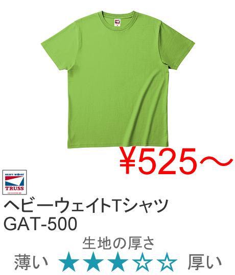 【50%OFF】ヘビーウェイトTシャツ GAT-500