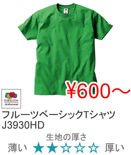 【50%OFF】TRUSS フルーツベーシックT...