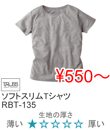 【50%OFF】TRUSS ソフトスリムTシャツ R...