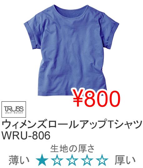 【50%OFF】TRUSS ウィメンズ ロールアッ...