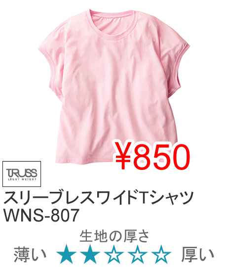 【50%OFF】TRUSS スリーブレスワイドTシ...