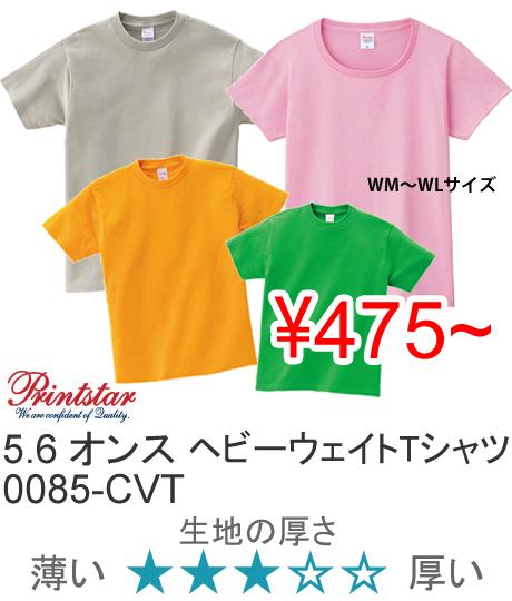 【50%OFF】Printstar プリントスター 00...