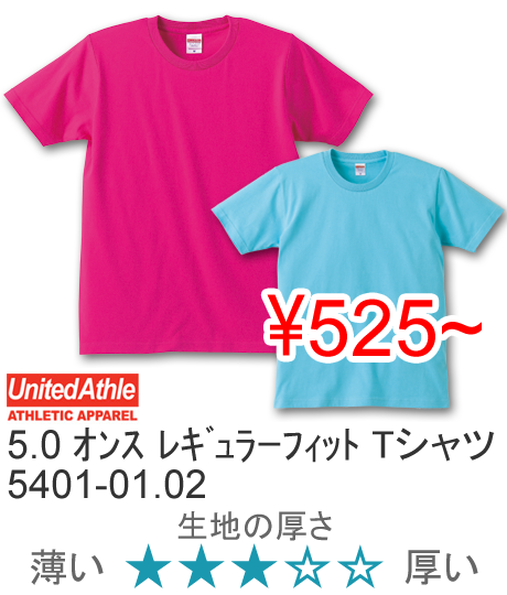 【50%OFF】United Athle ユナイテッドア...