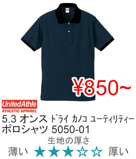 【50%OFF】United Athle ユナイテッドアスレ 5050-01 5.3オンス ドライ T/C ポロシャツ