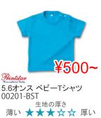 【50%OFF】Printstar プリントスター 00201-BST 5.6オンス ベビーTシャツ