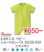 【50%OFF】Printstar プリントスター 00200-BSR 5.6オンス ベビーショートロンパス