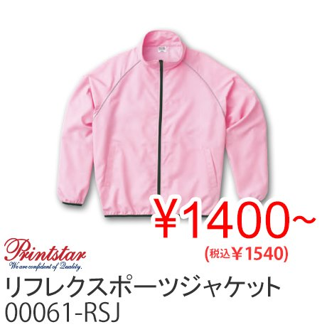 【50%OFF】Printsta プリントスター 00061-RSJ リフレクスポーツジャケット