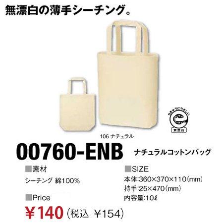 【50%OFF】Printsta プリントスター 00760-ENB ナチュラルコットンバッグ