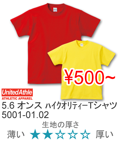 【50%OFF】United Athle ユナイテッドアスレ 5001-01.02 5.6オンス Tシャツ