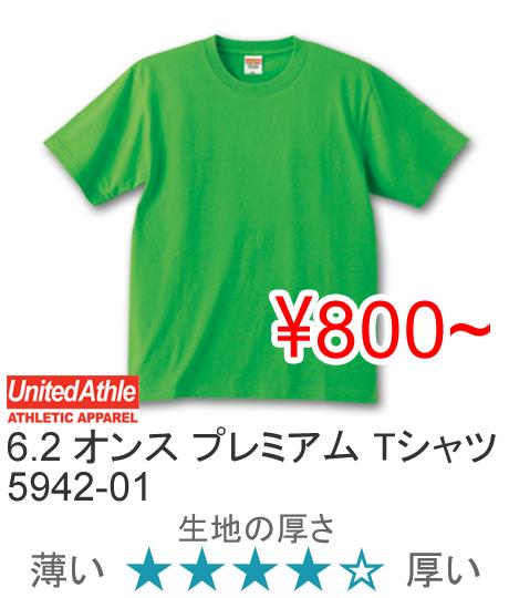 【50%OFF】United Athle ユナイテッドアスレ 5942-01 6.2オンスプレミアム Tシャツ