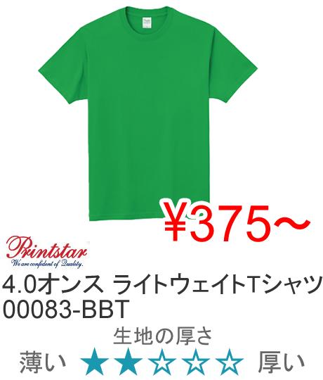 【50%OFF】Printstar プリントスター 00083-BBT 4.0オンス ライトウェイトTシャツ
