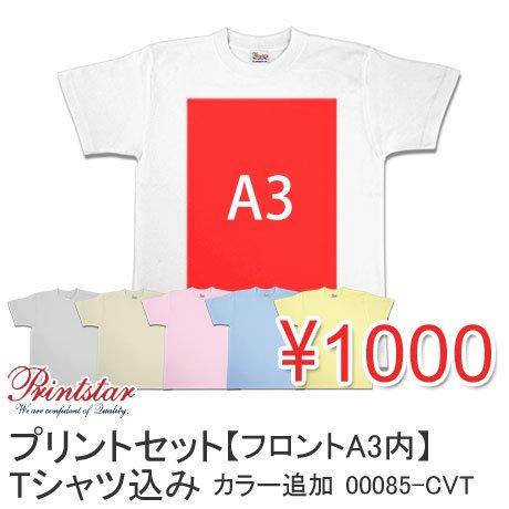 激安プリントセット【フロントA3内】 1000円(税抜) Tシャツ指定00085-CVT