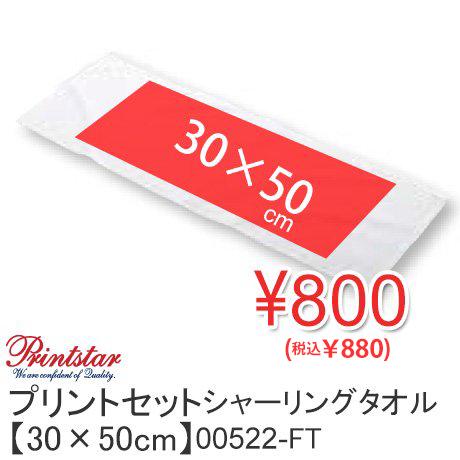 プリントセット800円(税抜) シャーリングタオル【30×60cm】インクジェット00522-FT