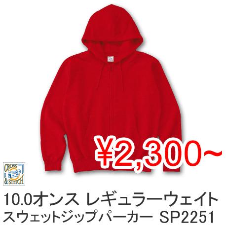 【50%OFF】CROSS & STITC 10.0オンス レギュラーウェイトスウェット ジップパーカー SP2251