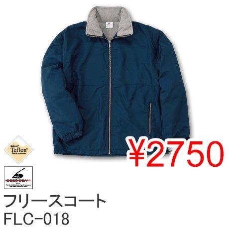 【50%OFF】BEES BEAM フリースコート FLC-018
