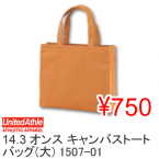 【50%OFF】United Athle ユナイテッドアスレ 14.3オンス キャンバス トートバッグ(大) 1507-01
