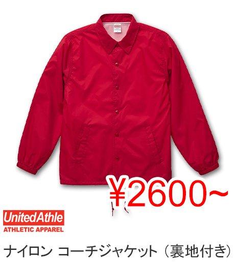 【50%OFF】United Athle ナイロンコーチジャケット(ライニング付) 7059-01
