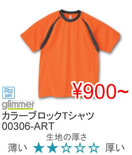 【50%OFF】GLIMMER グリマー 00306-ART カラーブロックTシャツ