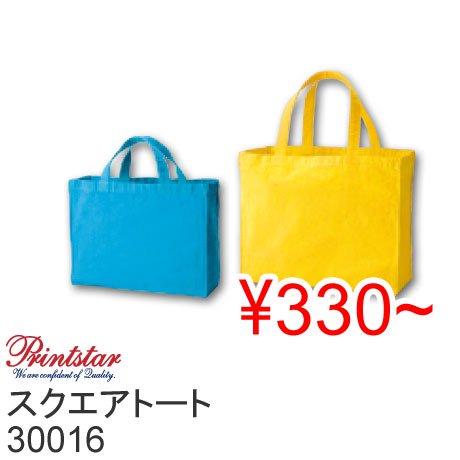 【50%OFF】Printsta プリントスター 30016 スクエアトート