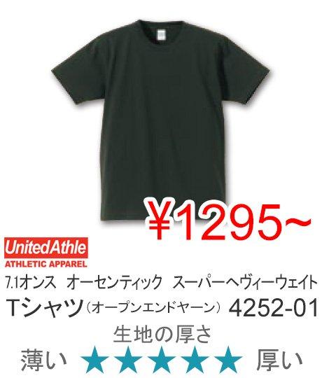 【50%OFF】United Athle ユナイテッドアスレ 4252-01 7.1オンス オーセンティック スーパーへヴィーウェイトTシャツ(オープンエンドヤーン)