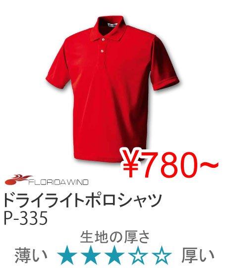 【40%OFF】FLORIDAWIND フロリダウィンド ドライライトポロシャツ P-335