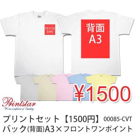 激安プリントセット【1500円(税抜)】バックA3×フロントワンポイント Tシャツ指定  00085-CVT
