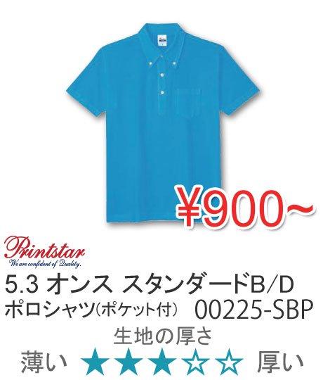 【50%OFF】Printstar プリントスター 00225-SBP スタンダード B/D ポロシャツ(ポケット付)