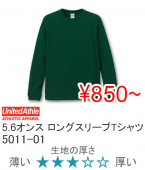 【50%OFF】United Athle ユナイテッドアスレ 5011-01 5.6オンス ロングスリーブTシャツ(1.6インチリブ)