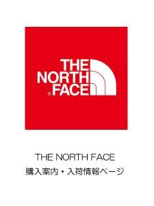 THE NORTH FACE (ザノースフェイス) 購入案内・入荷情報ページ