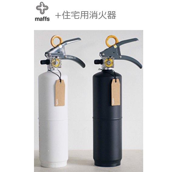 +maffs 住宅用消火器