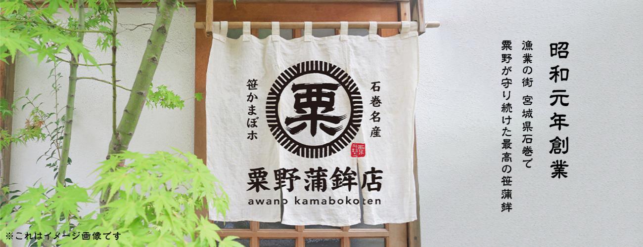 粟野蒲鉾店(みちのくの味・笹かまぼこ)