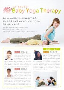 <img class='new_mark_img1' src='https://img.shop-pro.jp/img/new/icons7.gif' style='border:none;display:inline;margin:0px;padding:0px;width:auto;' />【2020年2月9日大阪】ベビーヨガセラピー講師養成講座