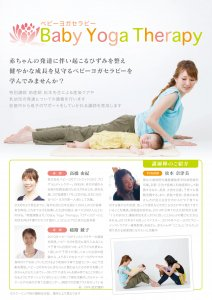 <img class='new_mark_img1' src='https://img.shop-pro.jp/img/new/icons7.gif' style='border:none;display:inline;margin:0px;padding:0px;width:auto;' />【2020年7月12日東京】ベビーヨガセラピー講師養成講座