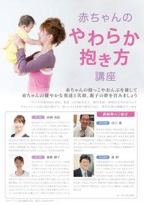 <img class='new_mark_img1' src='https://img.shop-pro.jp/img/new/icons7.gif' style='border:none;display:inline;margin:0px;padding:0px;width:auto;' />【2020年7月25日大阪】赤ちゃんのやわらか抱き方講座