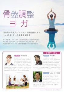 【2020年7月8月富山】骨盤調整ヨガ講師養成講座