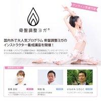【2021年11月富山:オンライン受講可】骨盤調整ヨガ講師養成講座