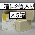 OM石けん5箱セット(オートミール)