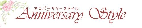 『Anniversary Style』アニバーサリースタイル 記念日デート結婚式パーティファッション ペアルックブーツパンツドレス通販