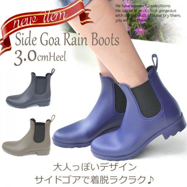 【予約】サイドゴアショートレインブーツローヒールレディース3色雨靴長靴おしゃれ無地SL-0004