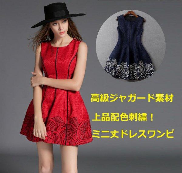 ミニドレス【予約3-9日】高級感花柄ジャガード配色刺繍ワンピース紺赤S-2L T83459