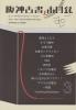 阪神夏の古書ノ市目録(2016年)