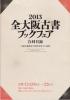 全大阪ブックフェア目録(2013年冬)