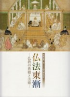 仏法東漸 仏教の典籍と美術