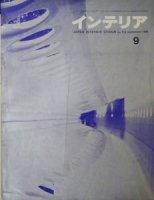 インテリア JAPAN INTERIOR DESIGN no.114 1968年9月