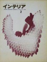 インテリア JAPAN INTERIOR DESIGN no.119 1969年2月 ガラスの空間