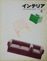 インテリア JAPAN INTERIOR DESIGN no.122 1969年5月