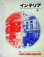 インテリア JAPAN INTERIOR DESIGN no.126 1969年9月 イギリスのインテリア・デザイン