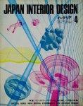 インテリア JAPAN INTERIOR DESIGN no.133 1970年4月 インテリア・デザインのための空間の実験