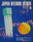 インテリア JAPAN INTERIOR DESIGN no.134 1970年5月 新しい空間の実験 EXPO'70