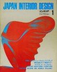 インテリア JAPAN INTERIOR DESIGN no.142 1971年1月 イタリア・ニューフォルム・ファニチュア